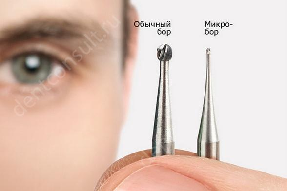На фото показана разница между обычным бором и бором для работы под микроскопом