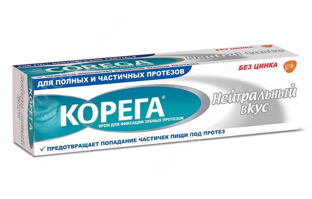 Крем «Корега» для зубных протезов