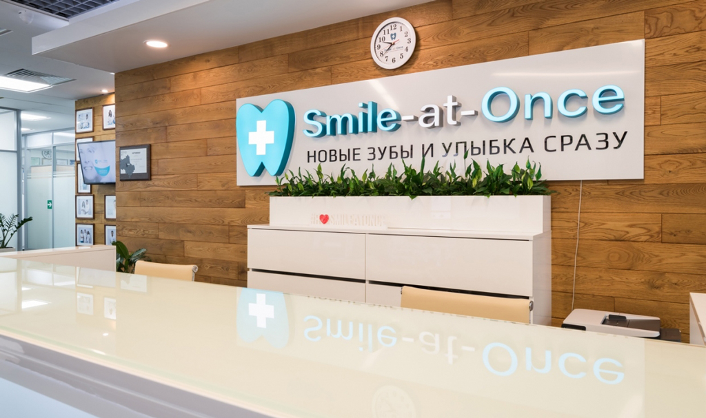 Стоматология Smile-at-Once