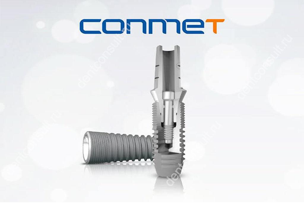 «Конмет» – доступные отечественные импланты