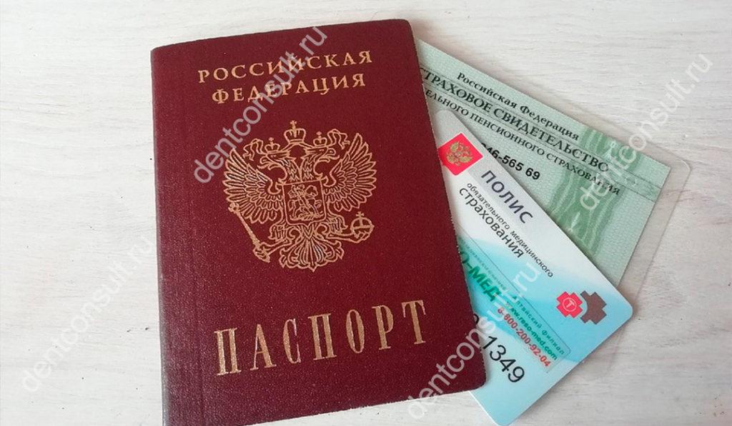 паспорт полис