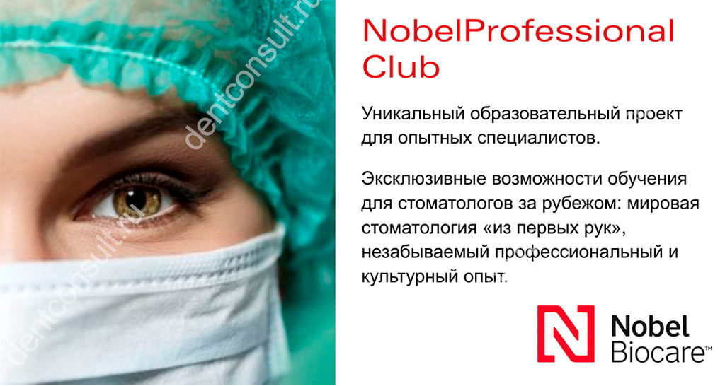 nobel professional club