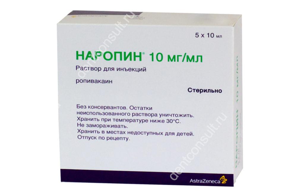 Наропин