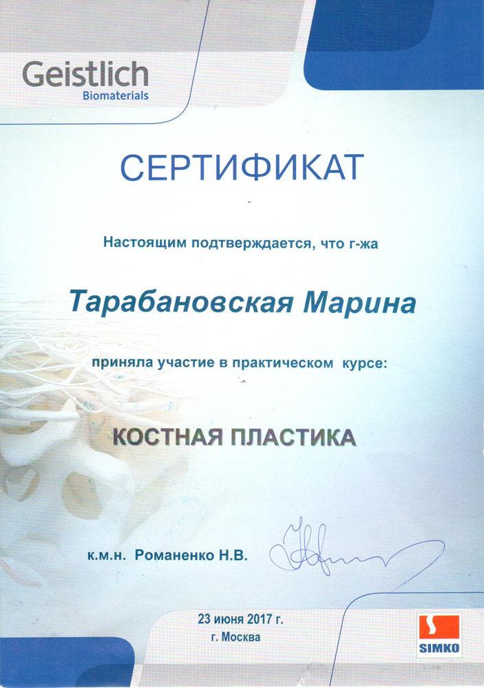 Тарабановская Марина Игоревна - сертификат