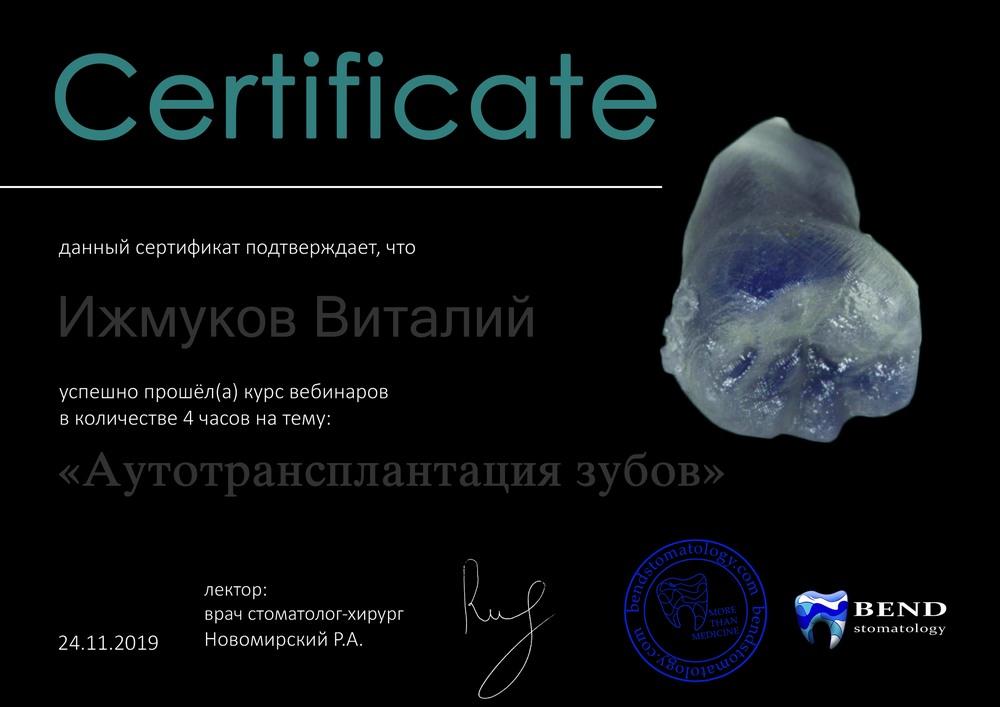 Ижмуков Виталий Владимирович - сертификат