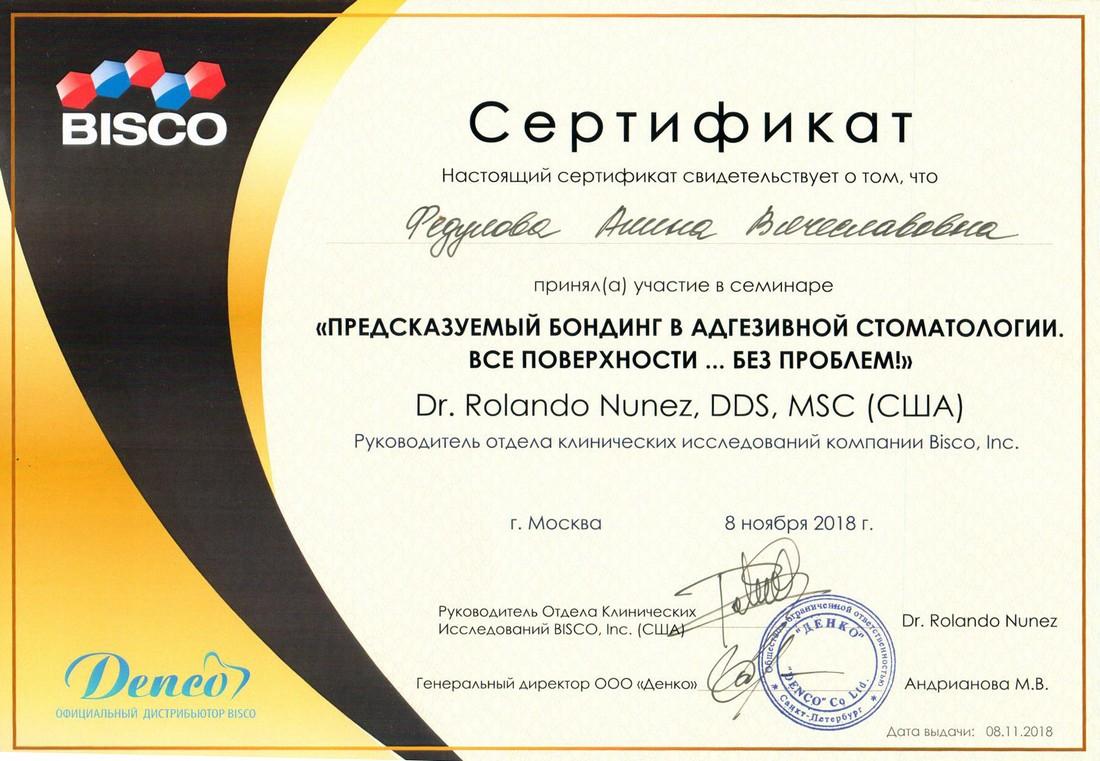 Федулова Алина Вячеславовна - сертификат